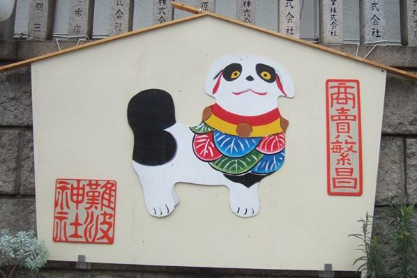 難波神社11.JPG