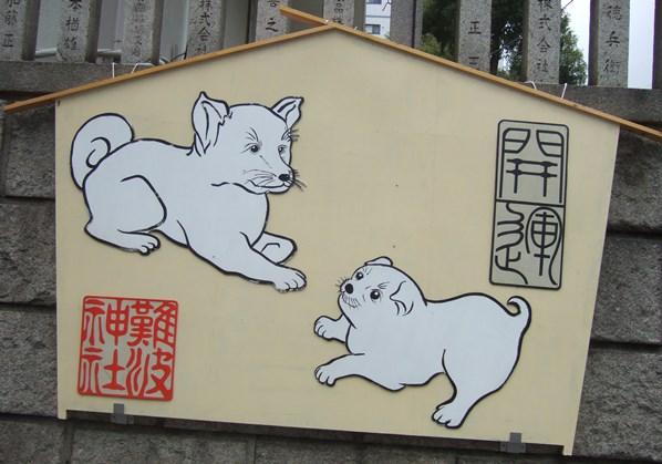 難波神社7.JPG