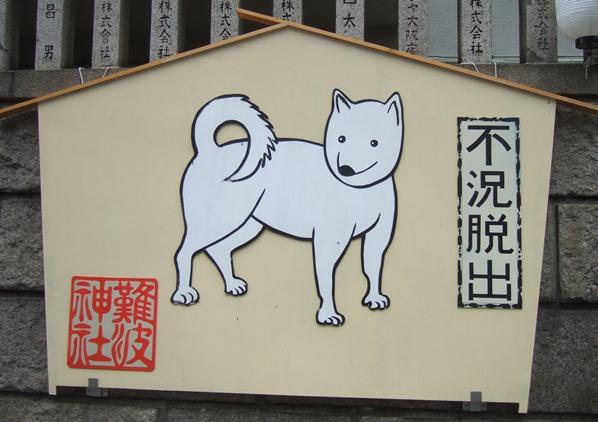 難波神社8.JPG