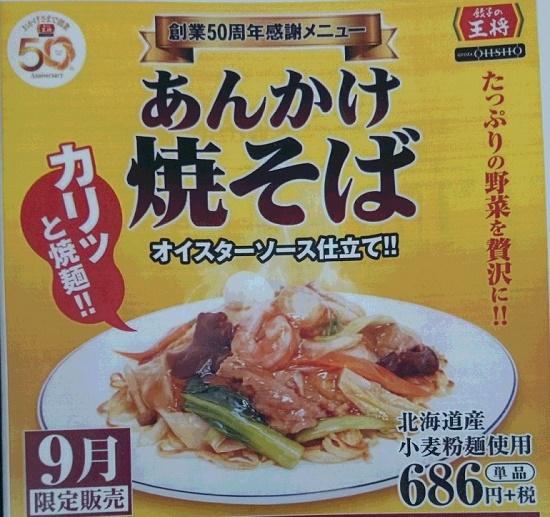 餃子の王将1.jpg
