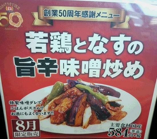餃子の王将5.jpg