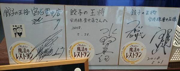 餃子の王将7・魔法のレストラン.jpg