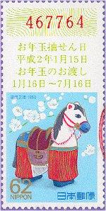 馬5・浜松張り子.jpg