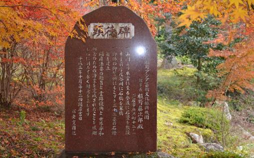 高山寺11・顕徳碑.jpg
