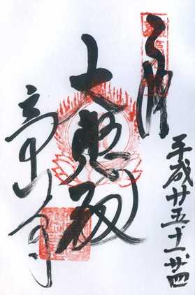 高山寺25・朱印、日付相違.jpg