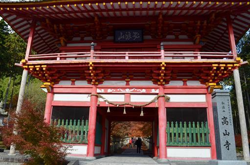 高山寺3・寺標と山門扁額.jpg