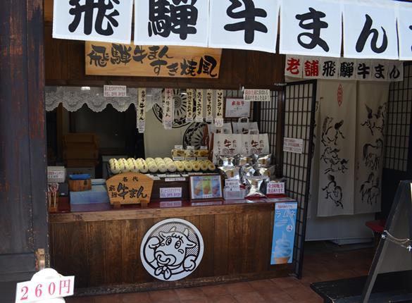 高山14・飛騨牛まん本舗.JPG