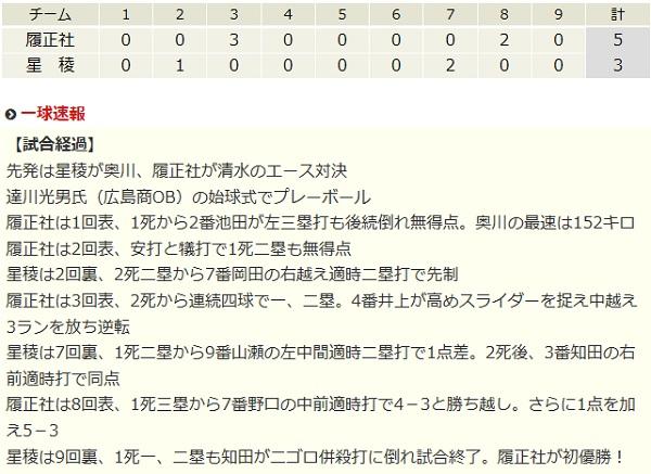 高校野球決勝.jpg